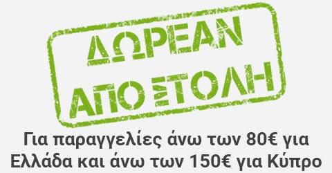 Δωρεάν αποστολή για παραγγελίες άνω των 80 ευρώ